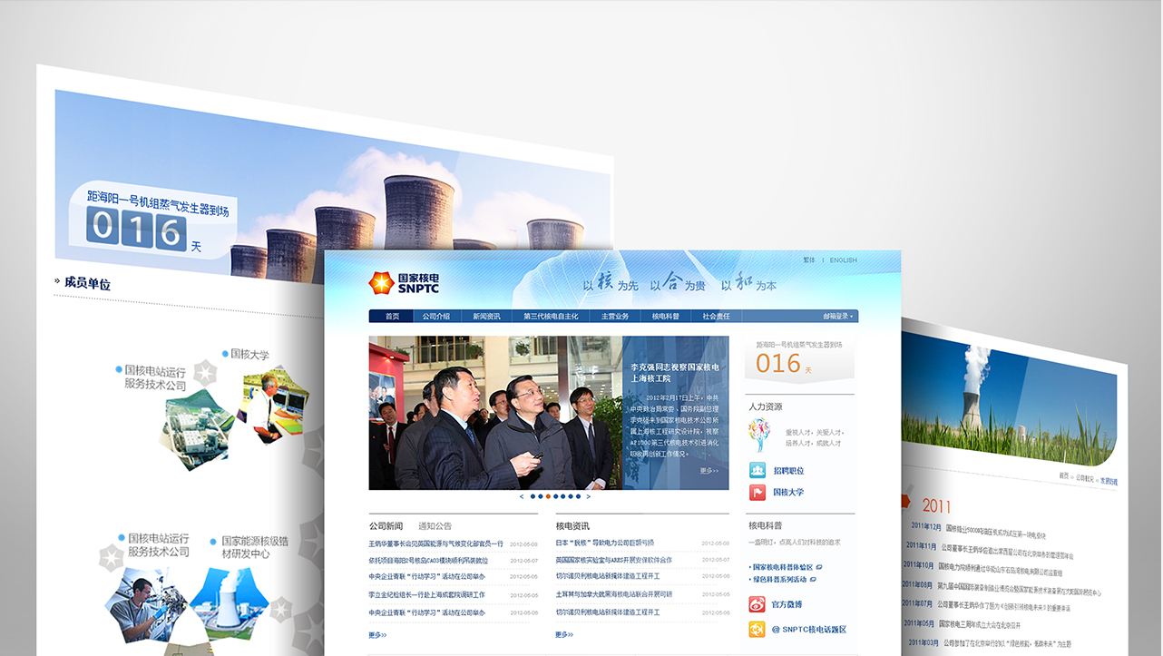 国家电网网站建设