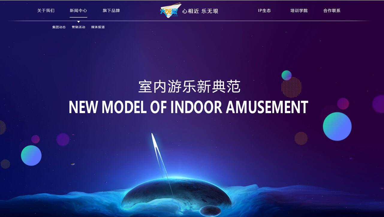 易龙天_案例_大玩家超乐场营销展示平台