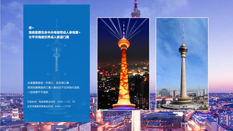 易龙天_中央电视塔O2O营销平台建设