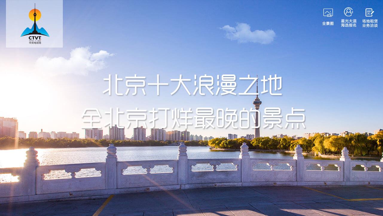 中央电视塔O2O营销平台建设
