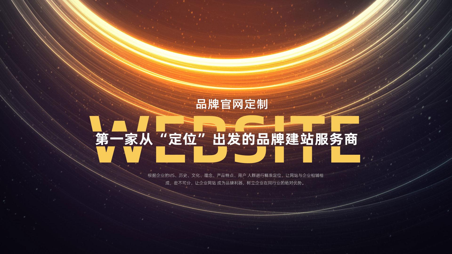 营销型竞博app下载平台——品牌官网定制