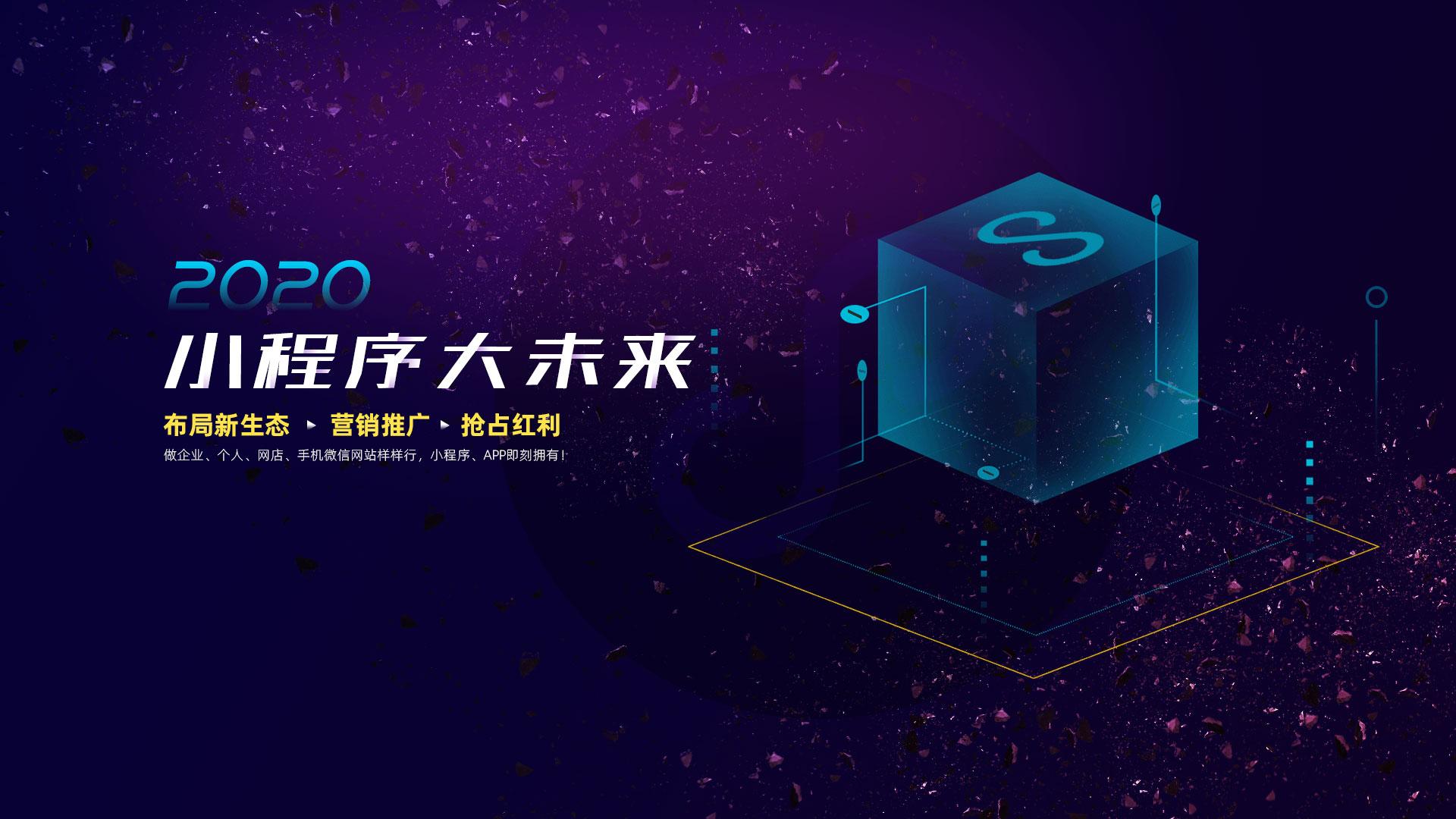 营销型竞博app下载平台——小程序