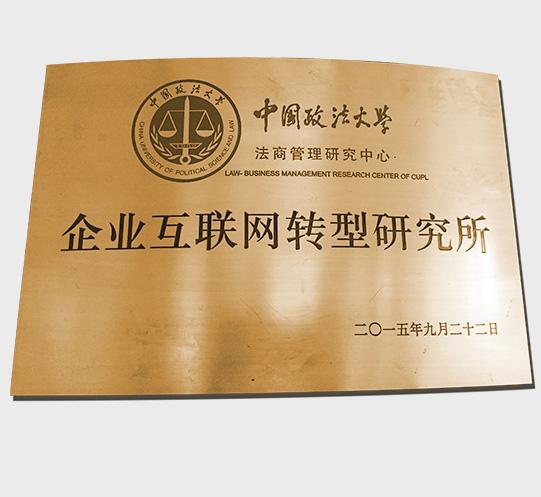 国家权威产学研机构——好的技术开发公司